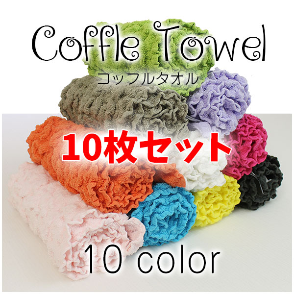 coffletowel-face10