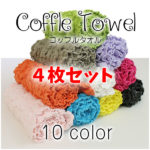coffletowel4mai