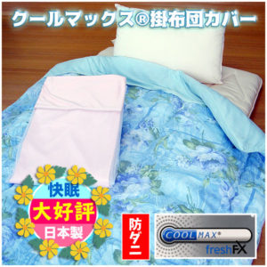 coolmax-kake-cover
