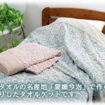 ima-towel
