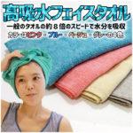 kyuusui-towel