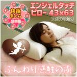 soft-pillow1